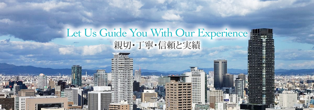 Let Us Guide You With Our Experience 親切・丁寧・信頼と実績
